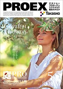 総合カタログ PROEX2020(業務用)