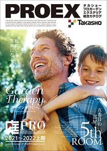 総合カタログ PROEX2021(業務用)