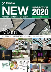 新商品ダイジェスト2020