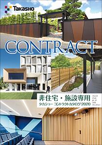 非住宅・施設専用 コントラクトカタログ 2020