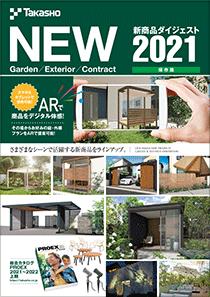 新商品ダイジェスト2021