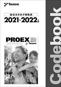 CodeBook2021 総合カタログ規格表