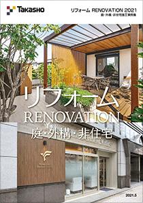 リフォーム RENOVATION 2021 庭・外構・非住宅施工実例集