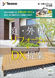 庭・外構リフォーム DX提案