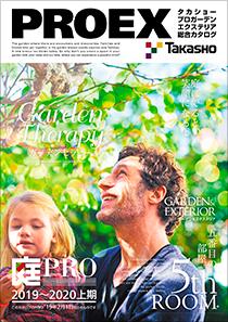 総合カタログ PROEX2019(業務用)